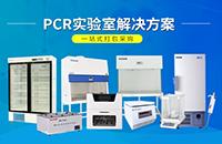 实验室设备打包服务 一站式采购平台  PCR室 核酸检测设备大全 检验科设备